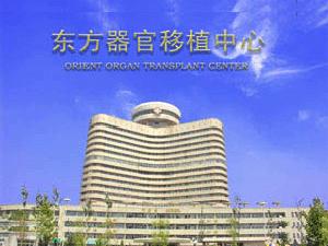 Centrul de Tranplanturi de Organe Orient, un centru medical in China Continentala care executa un mare numar de transplanuturi de organe.