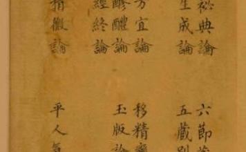 """""""Canonul Interior al Împăratului Galben"""" este un text încă folosit astăzi."""