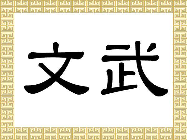 Caracterele chineze: Wen şi Wu