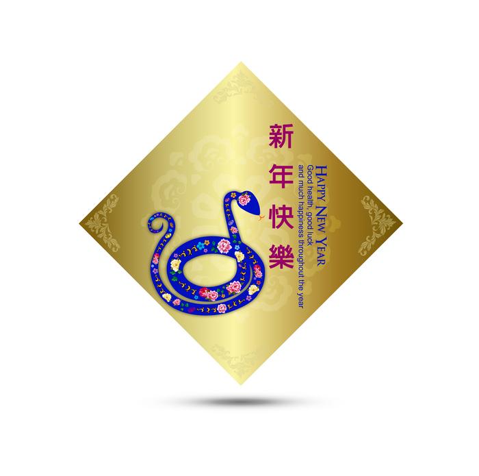 Anul şarpelui