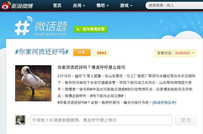 O captură de ecran a subiectului de pe Weibo, despre poluarea apei, în care 2,9 milioane de utilizatori Weibo au răspuns cu informaţii privind zonele lor locale. Jurnalistul Deng Fei a raportat ulterior despre modul în care industriile din provincia Shandong poluează apele subterane, aruncând subteran deşeurile toxice.