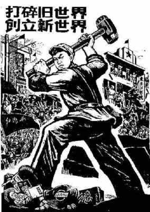 """Poster care promovează distrugerea proprietăţii, linşarea cetăţenilor şi  percheziţionarea caselor de către Gărzile Roşii. Lozinca din imagine  spune: """"Zdrobeşte vechea lume şi construieşte-o pe cea nouă!""""."""