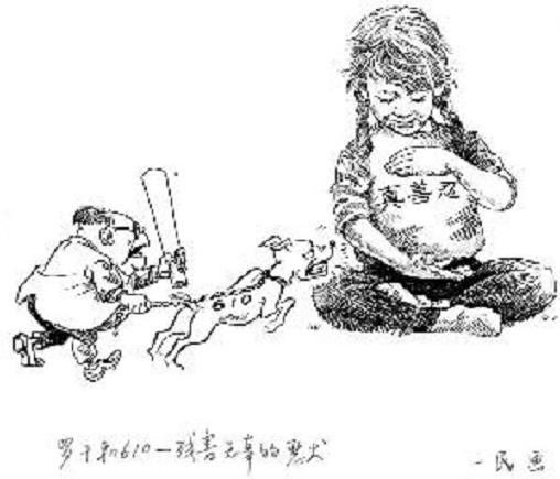 """Jiang Zemin dă drumul câinilor asupra unui copil care face exerciţii  Falun Gong. In textul benzii desenate este scris: """"Luo Gan şi Biroul 610  – câini turbaţi care omoară oameni nevinovaţi"""""""