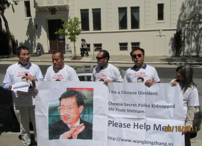 Comitetul de Salvare a lui Wang Bingzhang a ţinut un protest în faţa Consulatului Chinez din San Francisco, în iunie 2012, cerând eliberarea imediată a dr. Wang Bingzhang.