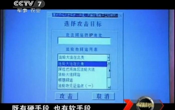 O captură de ecran a software-ului de hacking prezentat în timpul programului militar chinez, în iulie 2011. Documentarul a fost retransmis de curând, în mijlocul atenţiei reînnoite pentru hacking-ul chinez împotriva Statelor Unite.
