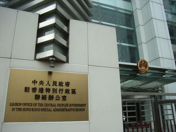 Membrii subterani ai Partidului Comunist Chinez din Hong Kong, vizitează periodic Biroul de Legatură al Republicii Populare Chineze pentru şedinţele de partid şi sarcinile lor de partid.