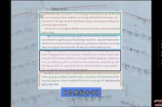 Screenshot dintr-un documentar propagandistic difuzat la Televiziunea Centrală Chineză, care susţine că există un manual ce instruieşte tibetanii în cazul autoincendierilor. Acuzaţiile au fost negate de grupurile tibetane.