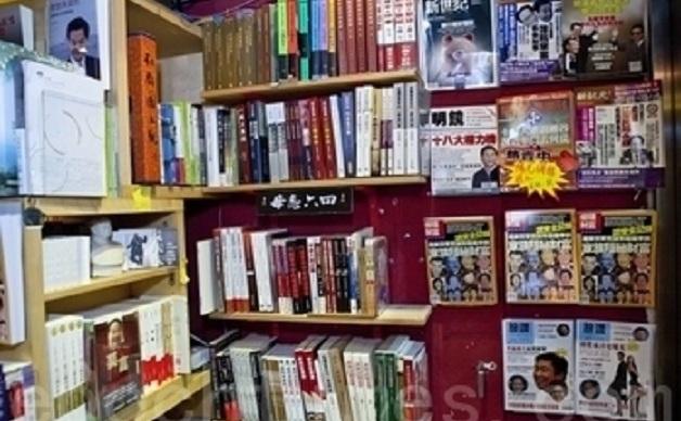 The New York Times a publicat recent un articol care descrie cum librăriile de pe străzile comerciale pline de viaţă din Hong Kong sunt înfloritoare prin vânzarea de cărţi interzise de către Partidul Comunist Chinez.
