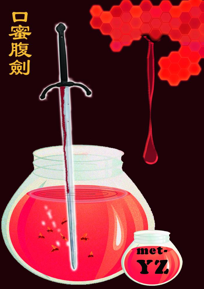 Mierea pe buze, cuţitul în stomac