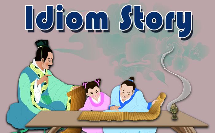 Idiomurile chinezeşti arată esenţa şi înţelepciunea istoriei chineze