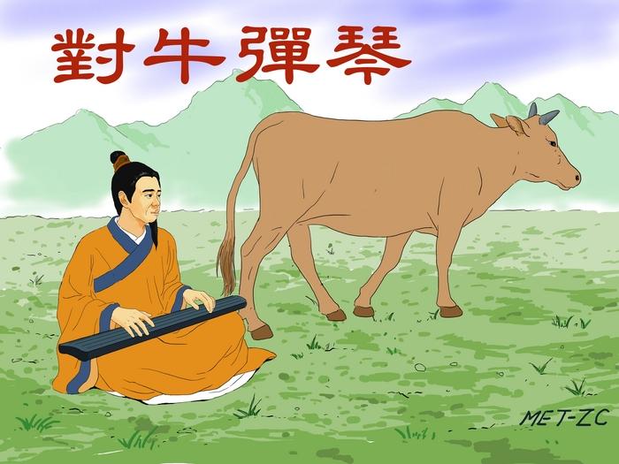 Cântatul din lăută unei vaci