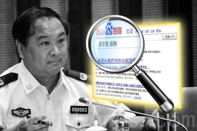 Li Dongsheng, Director al Biroului 610 pentru persecuţia Falun Gong, este investigat, potrivit anunţului oficial făcut de Partidul Comunist Chinez pe 20 Dec. Baidu, cel mai mare motor de căutare chinez, a ridicat cenzura informaţiilor despre persecuţia Falun Gong pentru o zi, pe 22 Dec.