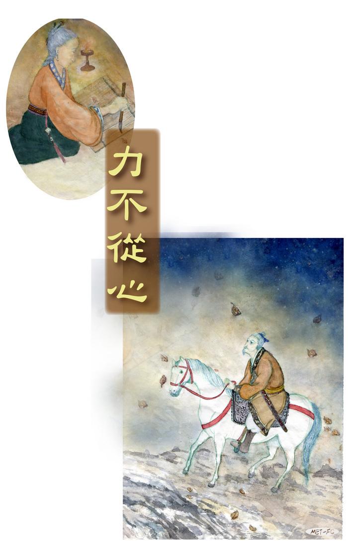 După ce sora lui, Ban Zhao, i-a scris o scrisoare pătrunzătoare împăratului, credinciosul şi bătrânul general, Ban Chao a primit în sfârşit permisiunea de a se întoarce acasă din serviciul în Regiunile Vestice, pentru pensionare.