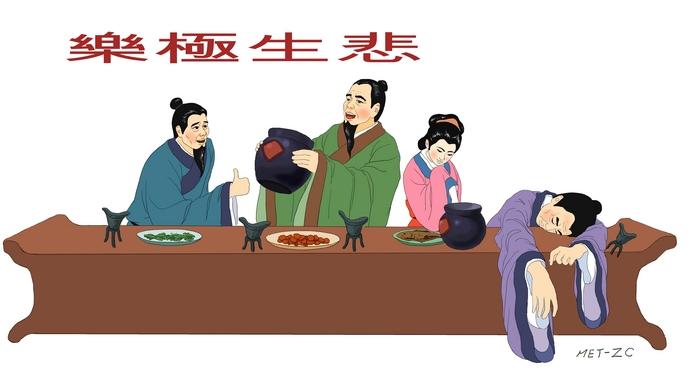 """Chunyu Kun i-a spus regelui: """"Când beţi vă îmbătaţi până într-atât, încât vă pierdeţi simţurile. Odată ce bucuria atinge înălţimea maximă, atunci vine rândul durerii. Bucuria extremă dă naştere la durere""""."""