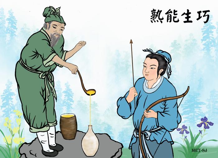 Negustorul ambulant de ulei toarnă uleiul în sticlă cu ajutorul unui căuş în timp ce îl ceartă pe un arcaş arrogant, zicându-i că îndemânarea apare din practică.