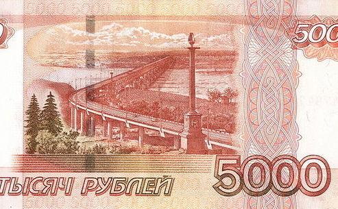 Fragment dintr-o bancnotă de 5.000 de ruble ruseşti.