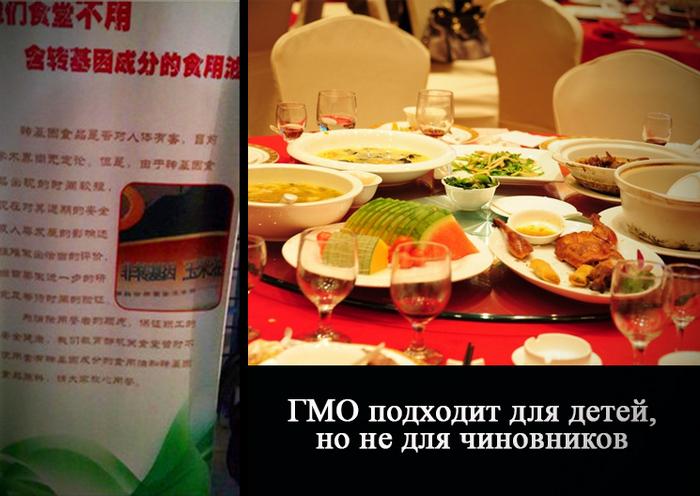 OMG-urile: bune pentru copii, dar nu şi pentru oficialii chinezi.