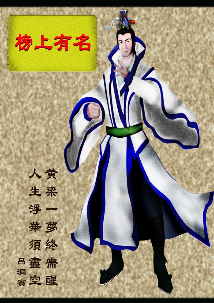 Lu Dongbin, cele zece încercări ale sale şi visul meiului galben