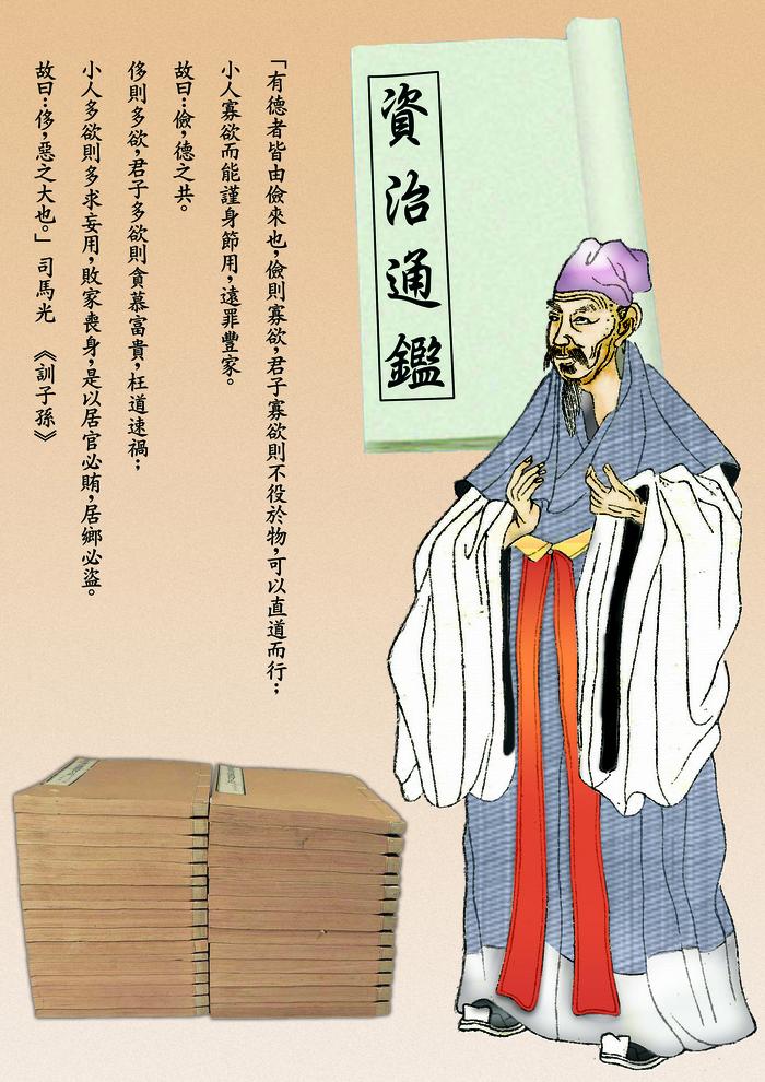 Sima Guang, istoric din perioada dinastiei Song, care a compilat istoria cronică monumentală a Chinei