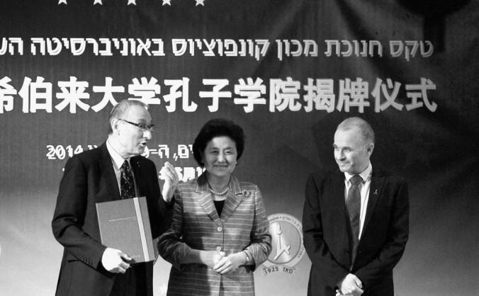 Preşedintele Universităţii Ebraice din Ierusalim, Prof.  Ben-Sasson, Vicepremierul Chinei, Liu Yandong şi Rectorul Universităţii  Ebraice, profesorul Asher Cohen, la ceremonia de deschidere a  Institutului Confucius la Universitatea Ebraică din Ierusalim, 19 mai  2014