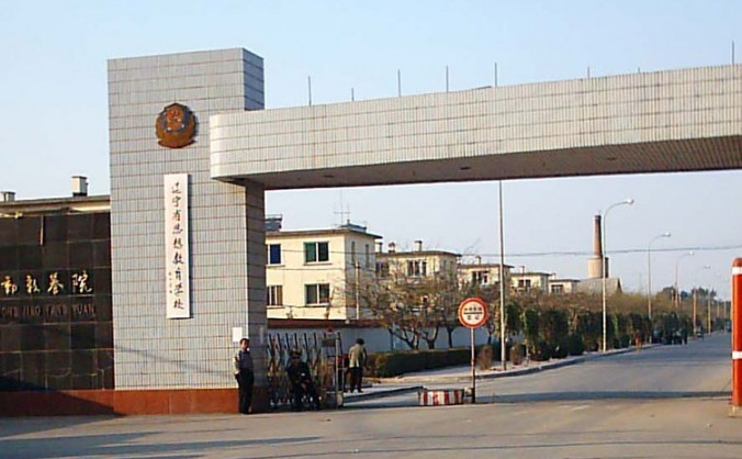 Poarta principală a fostului Lagăr de Muncă Forţată pentru Femei Masanjia din provincia chinezaă Liaoning, octombrie 2004. În prezent, Masanjia a fost divizat într-un centru pentru dependenţa de droguri şi o închisoare, deşi aceeaşi deţinuţi suferă în acelaşi mod ca înainte.