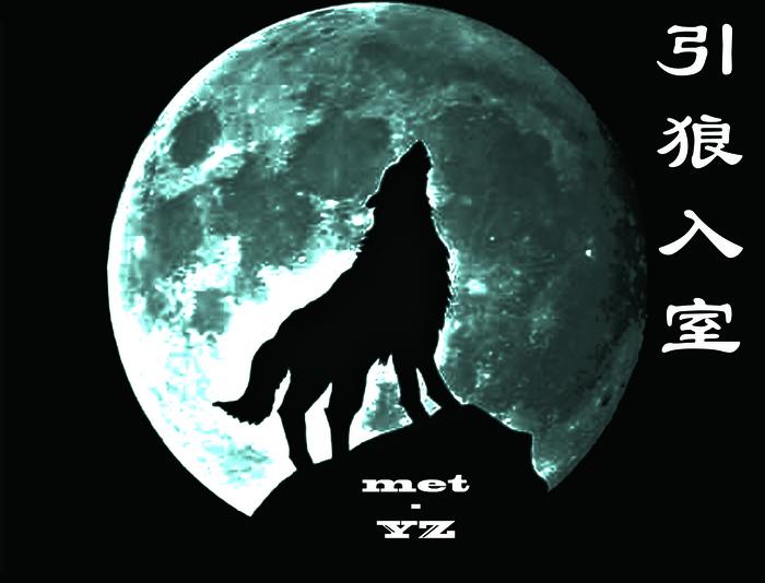 O poveste populară chineză despre un păstor şi un lup încercă să avertizeze oamenii să nu aibă încredere în cineva care este periculos