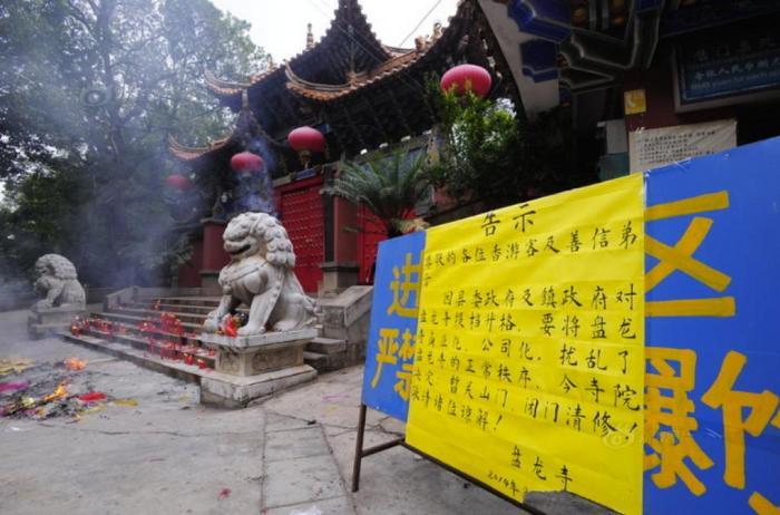 Porţile templului budist Panlong din provincia Yunnan au fost închise  de călugări pe 15 august, protestând faţă de încercarea guvernului  local de a comercializa mănăstirea.(Screenshot/sina.com.cn)