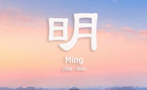 Dinastia Ming (1368–1644).