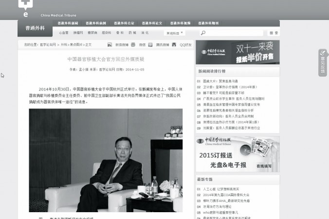 Huang Jiefu vorbind presei, poză din Tribuna Medicală Chineză, un indiciu al schimbării de propagandă a regimului chinez în faţa probelor privind recoltarea organelor de la prizonierii de conştiinţă Falun Gong.