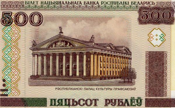 Bancnotă de 500 de ruble belaruse.