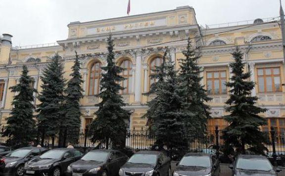 Banca Centrală a Rusiei din Moscova.