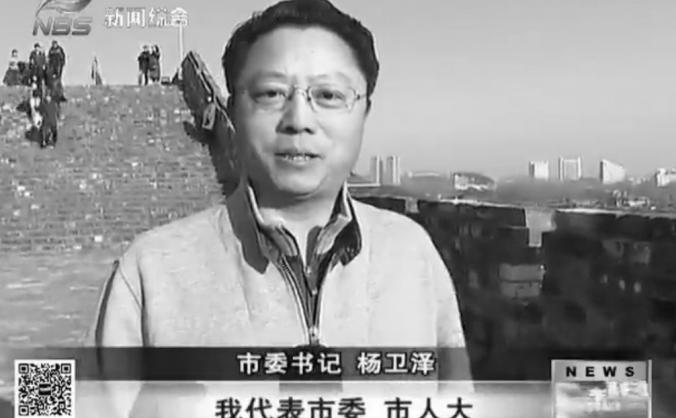 Yang Weize, secretar al Partidului Comunist Chinez (PCC) în Nanjing