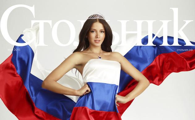 Profanarea steagului rusesc poate atrage până la 1 an de închisoare conform legii