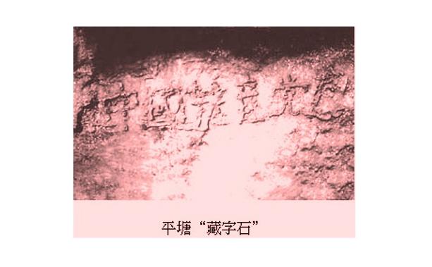 O profeţie găsită pe o piatră în China, înspăimântă oficialii Partiului Comunist Chinez