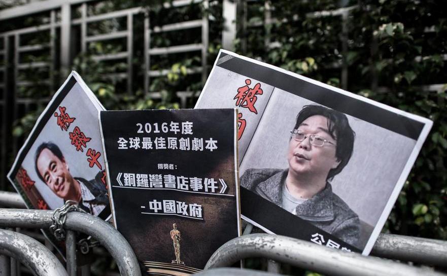 Pancarte cu portretele editorilor Lee Boo (st) şi Gui Minhai (dr) sunt văzute în faţa biroului de legătură chinez din Hong Kong, 19 ianuarie 2016.