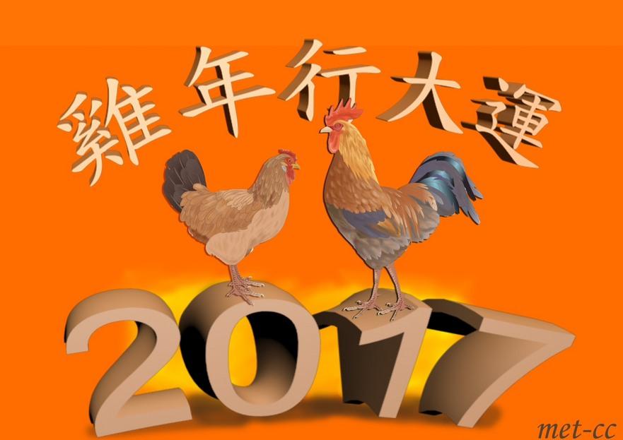 Cocoşul de Aur vă aduce un An Nou fericit!