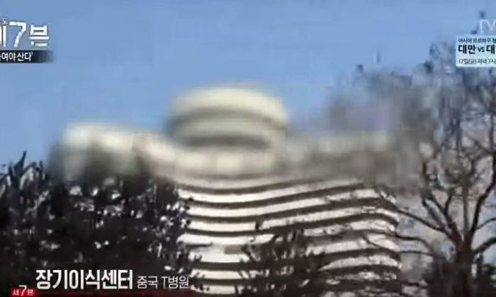 Imagine dintr-un documentar de televiziune sud-coreean difuzat la TV Chosun, de laSpitalul Central Nr. 1 din Tianjin, unde mulţi sud-coreeni călătoresc pentru a obţine transplant de organe