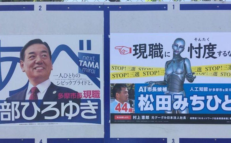 Posterul de campanie al lui Michihito Matsuda