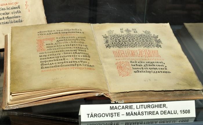 Carte din secolul al XV