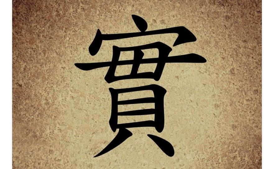 "Caracterul chinezesc pentru ""Onestitate""."