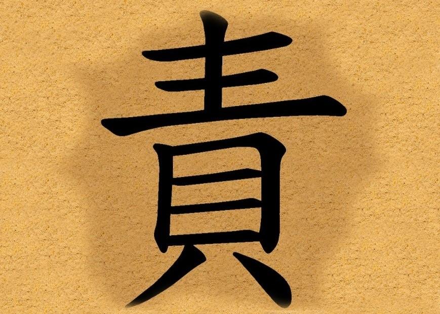 "Caracterul chinezesc pentru ""Responsabilitate""."