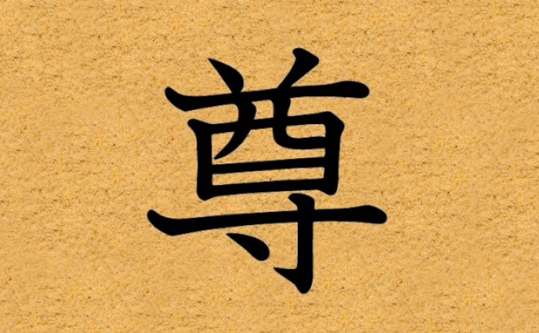 "Caracterul chinezesc pentru ""Respect""."